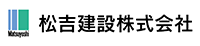 松吉建設株式会社