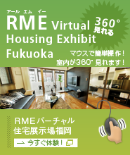 RMEバーチャル住宅展示場福岡ホームページ