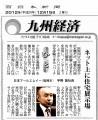 西日本RME025